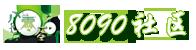 8090社区